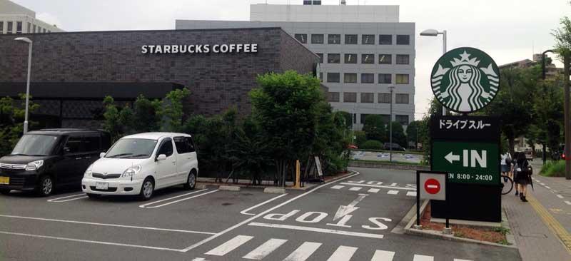 ドライブ スルー の スタバ 近く 東京都内 駐車場orドライブスルー完備のスターバックス 38店舗一覧